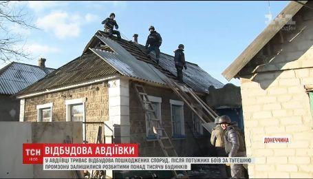В Авдіївці рятувальники після обстрілів відновлюють будинки населенню, яке звинувачує Україну