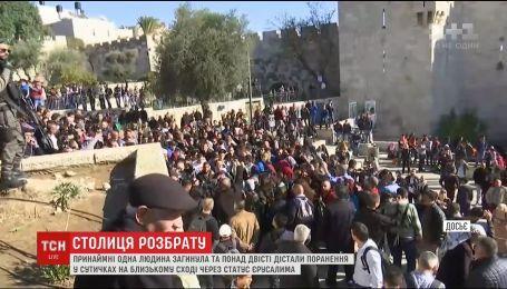 Палестинцы устроили массовые беспорядки из-за решения президента США по Иерусалиму