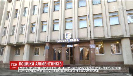 В Україні почнуть застосовувати жорсткі покарання до неплатників аліментів