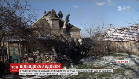 Українські рятувальники відновлюють будинки незадоволеним жителям Авдіївки