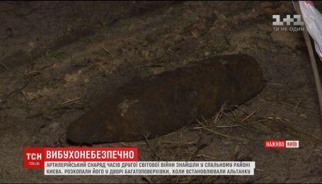 У Києві знайшли снаряд, що десятки років пролежав під ногами жителів густонаселеного району