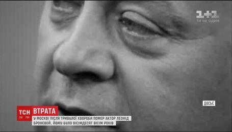 У Москві помер Леонід Броневой після тривалої боротьби з хворобою