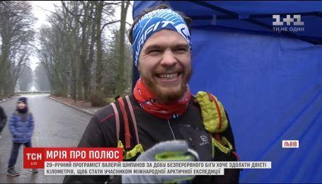 Экстремальная мечта: львовянин решился на рекордный пробег, чтобы присоединиться к полярной экспедиции