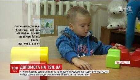 4-річний Дениско потребує допомоги небайдужих у боротьбі за життя