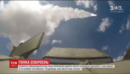 РФ разработала ядерные ракеты средней дальности