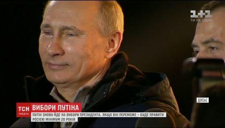 Путін заявив про намір вчетверте балотуватись у президенти
