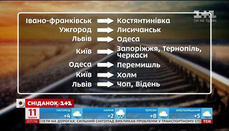 В Украине изменили график движения некоторых поездов
