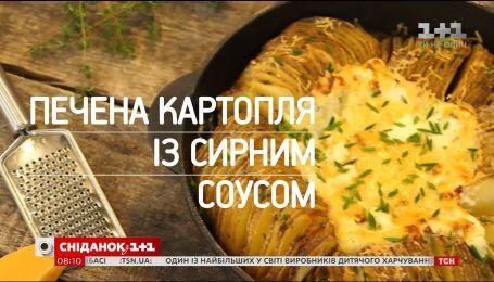 Печеный картофель с сырным соусом – рецепты Сеничкина