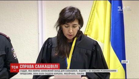 Справу Саакашвілі розглядатиме суддя, яка стала відома за іншими резонансними процесами