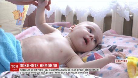 Українська заробітчанка покинула своє немовля в Росії