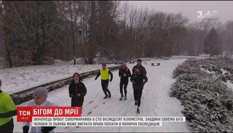 Львовский непрофессиональный спортсмен ради полярной экспедиции за сутки пробежал 180 километров