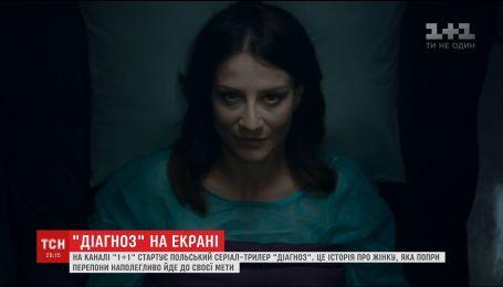 """На каналі 1+1 стартує популярний польський серіал """"Діагноз"""""""
