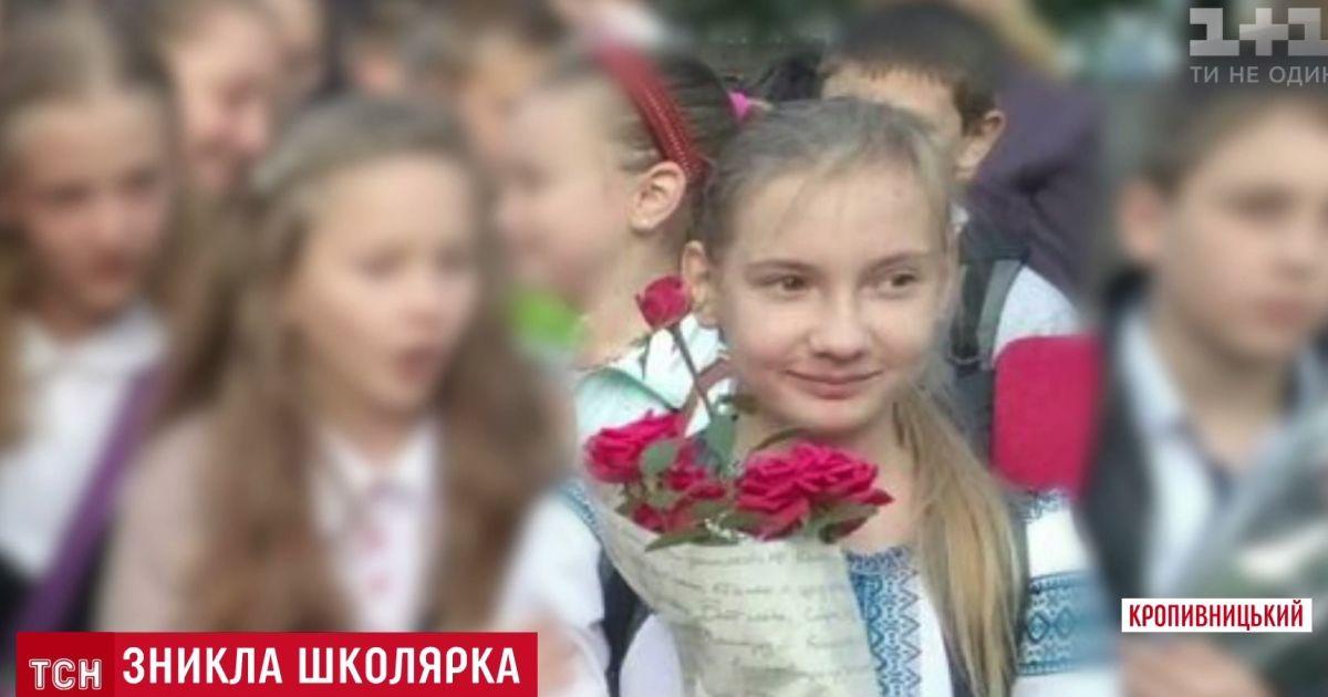 В Кропивницком пропала девочка: ушла утром в школу и не вернулась