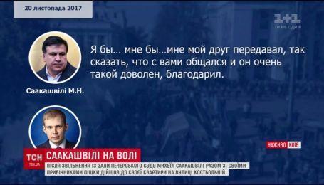 Саакашвили после решения суда отправился на съемную квартиру на Костельной