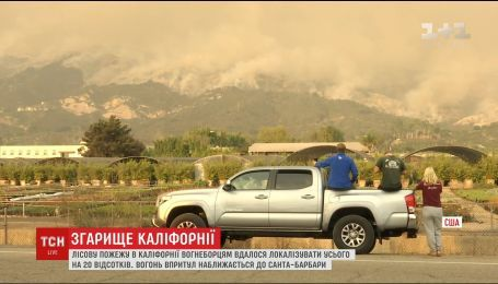 Тысячи огнеборцев пытаются остановить пожар, что окружил национальный заповедник Лос Падрес
