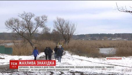 Возле Кропивницкого нашли тело девочки, пропавшей четыре дня назад
