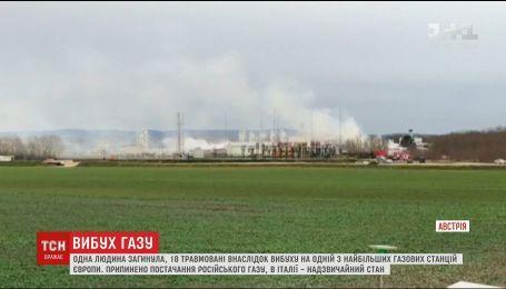 Внаслідок вибуху на одній з найбільших газових станцій Європи загинула людина