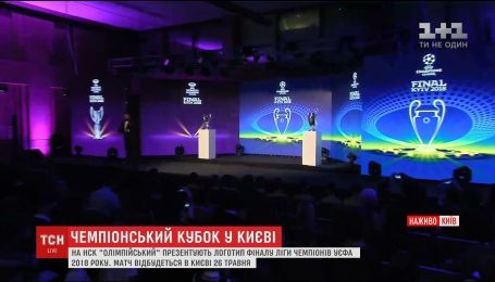 На головній спортивній арені країни презентували логотип фіналу Ліги чемпіонів УЄФА