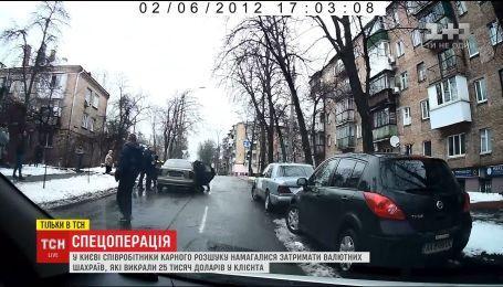 У Києві працівники карного розшуку з битками в руках затримували валютних шахраїв