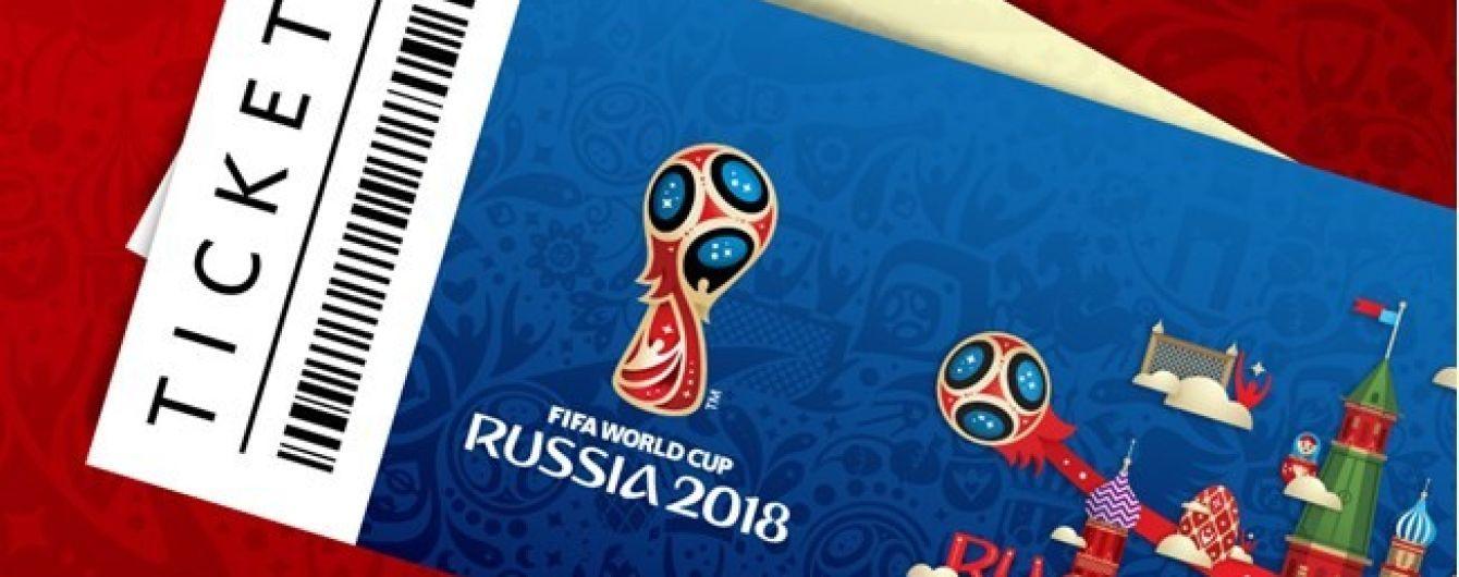 Почти 6 тысяч украинцев купили билеты на Чемпионат мира в России