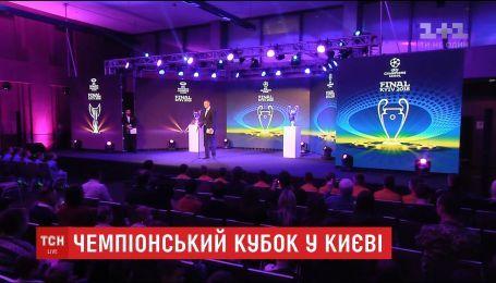 В Киеве презентовали логотип Лиги Чемпионов-2018