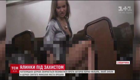 В Словакии католическая церковь собирается судиться с авторами порно-фильма, который сняли в храме