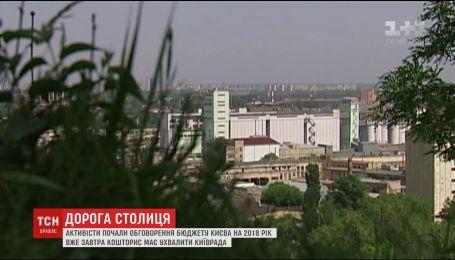 У Києві розписали бюджетні витрати на наступний рік