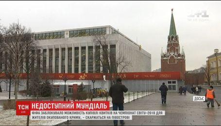 У Криму недоступні квитки на Чемпіонат Світу з футболу в Росії