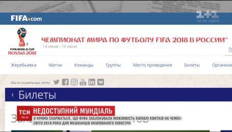 Крымчане могут остаться без билетов и трансляций Чемпионата Мира по футболу
