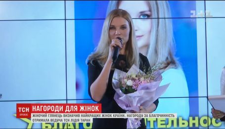 Ведущую ТСН Лидию Таран один из украинских глянцев наградил за благотворительность