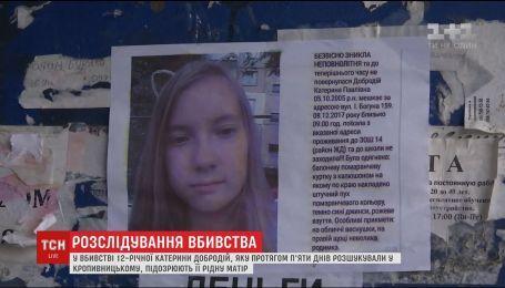 У вбивстві 12-річної дівчини у Кропивницькому підозрюють її матір