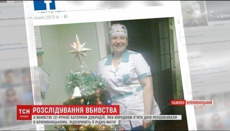 Матери девочки, тело которой нашли у Кропивницкого, объявили подозрение