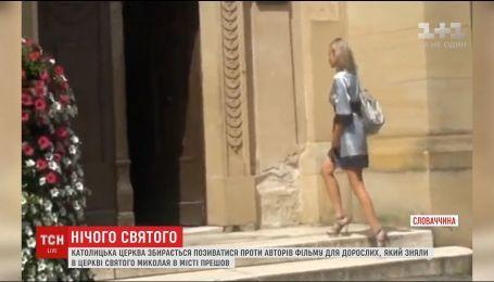 У Словаччині шукають автора скандального порнофільму, який зняли у храмі святого Миколая