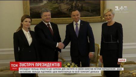 Миротворча місія та історичні питання: про що розмовляли президенти України та Польщі в Харкові