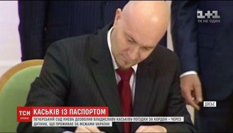 Суд дозволив Владиславу Каськіву поїздки за кордон