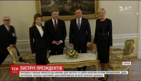 Президенты Украины и Польши достигли договоренности о миротворческой миссии на Донбассе