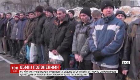 Українці можуть повернутися додому з ворожого полону вже до 25 грудня