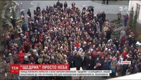 """На главной площади Винницы известный на весь мир """"Щедрик"""" спели в полтысячи голосов"""
