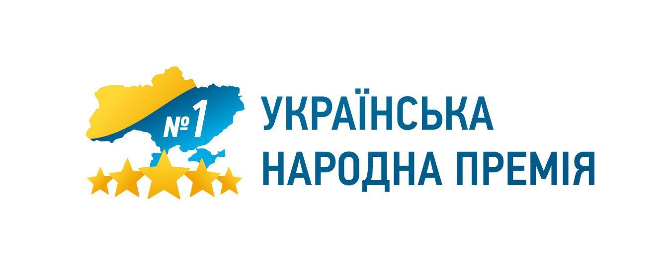 Україна дізналась імена переможців рейтингу Українська народна премія – 2017