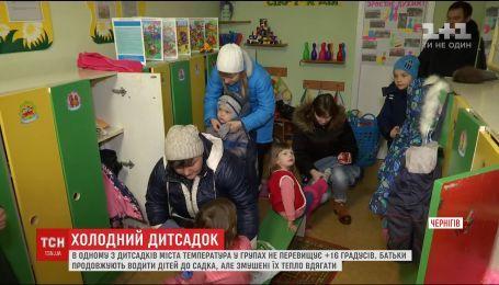 В Чернигове родители вынуждены водить детей в садик, температура в котором не поднимается выше 16 градусов