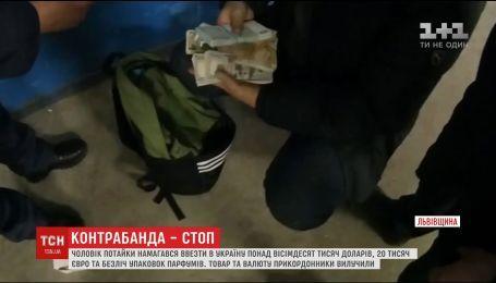 Львовянин пытался ввезти в Украину рюкзак, полностью наполненный валютой и духами