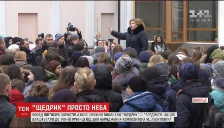 """Хористи відзначили день народження Миколи Леонтовича масовим виконанням """"Щедрика"""""""