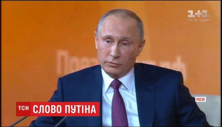 Обмін полоненими та заперечення присутності на Донбасі: головні тези прес-конференції Путіна