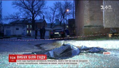 Возле суда в Днепре взорвали автомобиль прокурора