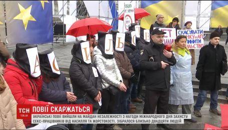 Украинские проститутки вышли на Майдан Независимости в Международный день защиты секс-работников