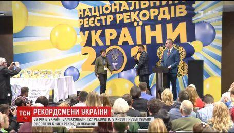 Встреча рекордсменов: в Киеве презентовали обновленную книгу рекордов Украины
