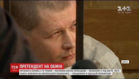 На украинском пленного собираются обменять фигуранта дела о беспорядках 2 мая в Одессе