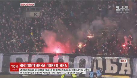 Фанаты двух футбольных клубов из Белграда устроили масштабную драку