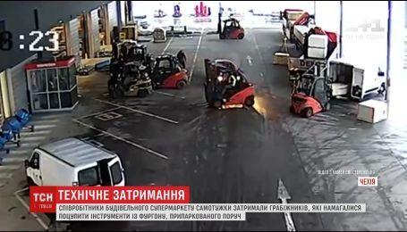 Працівники чеського будівельного супермаркету самотужки затримали банду крадіїв