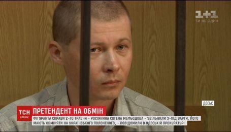 Фігуранта справи про масові заворушення в Одесі звільнили з-під варти